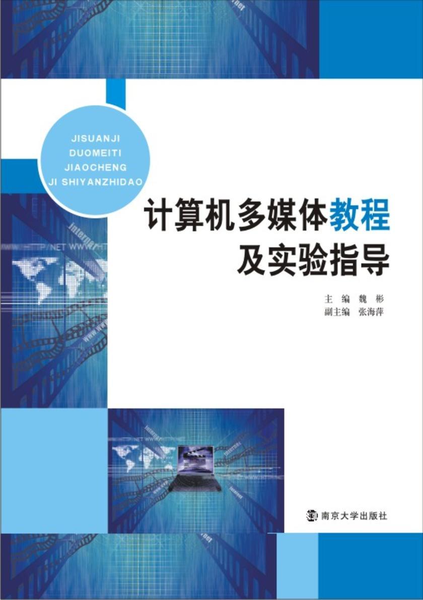 计算机多媒体教程及实验指导