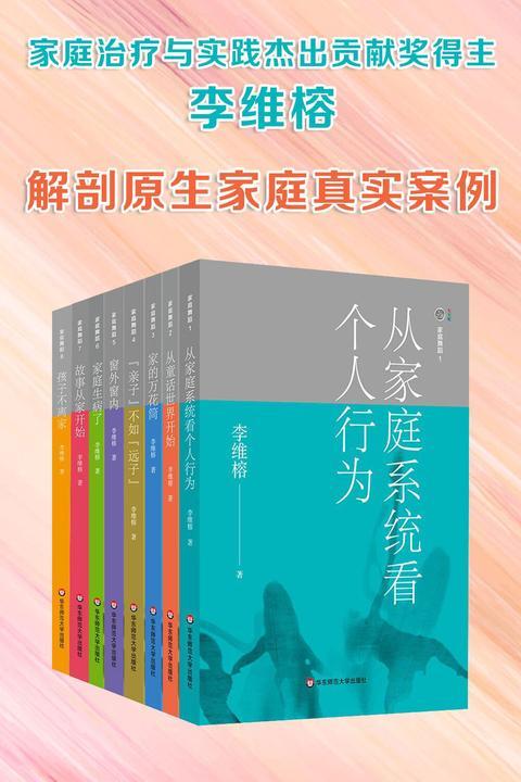 李维榕家庭心理治疗系列·解剖原生家庭真实案例