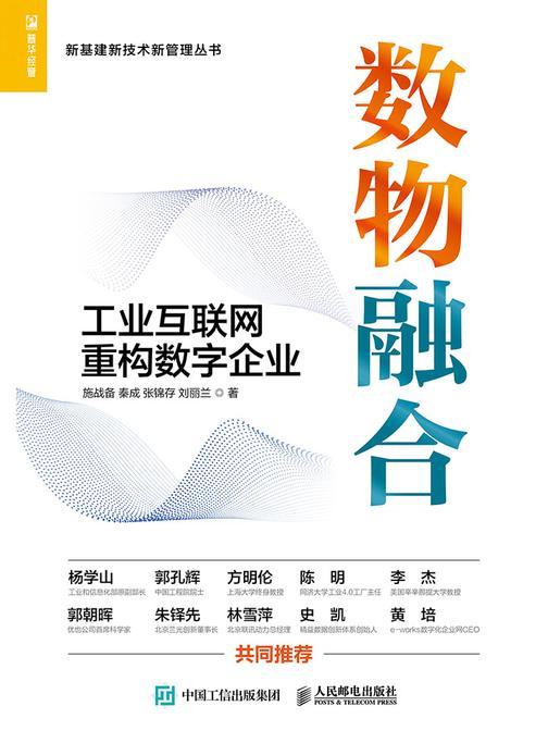 数物融合:工业互联网重构数字企业