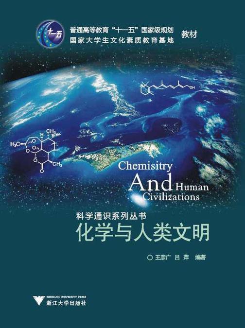 化学与人类文明