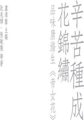 辛苦種成花錩繡:品味唐滌生之《帝女花》(仅适用PC阅读)