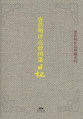 唐浩明评点曾国藩日记(典藏版)