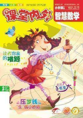 2014-2智慧数学(电子杂志)(仅适用PC阅读)