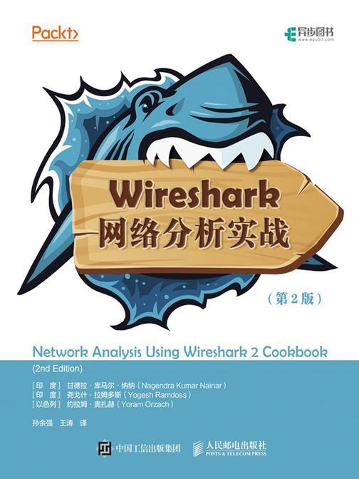 Wireshark网络分析实战(第2版)