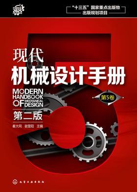 现代机械设计手册.第5卷(第二版)