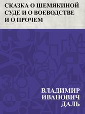 Сказка о Шемякиной суде