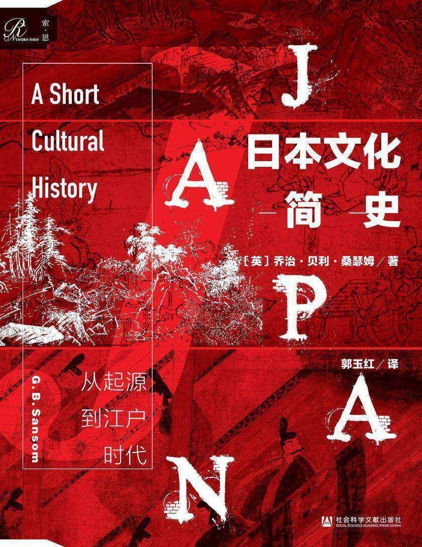 日本文化简史;从起源到江户时代【英国驻日外交官全面阐释从史前起源到江户时代的日本文化】 (索恩系列)