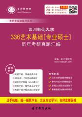 四川师范大学336艺术基础[专业硕士]历年考研真题汇编