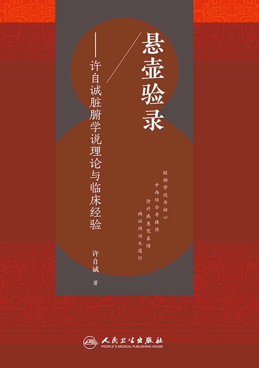 悬壶验录——许自诚脏腑学说理论与临床经验