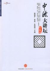 中欧大讲坛·经管卷(试读本)