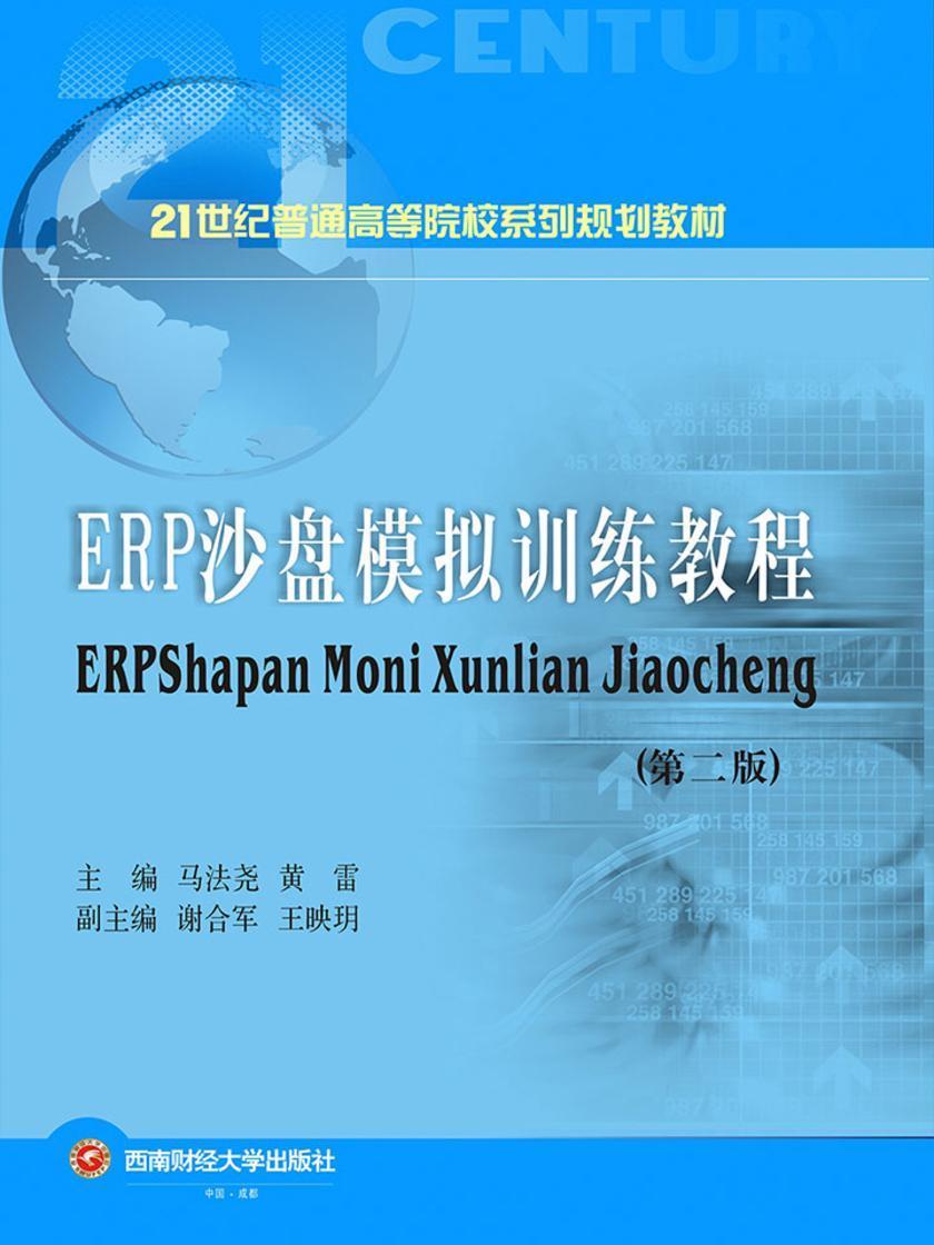 ERP沙盘模拟训练教程(第二版)