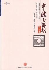 中欧大讲坛·政经卷(试读本)