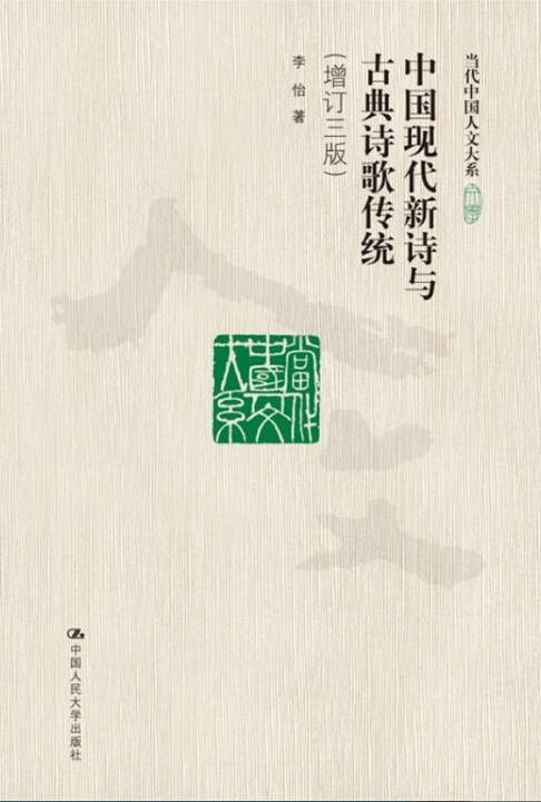 中国现代新诗与古典诗歌传统(增订三版) (当代中国人文大系)