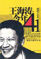王海涛今年四十一