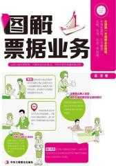 图解票据业务(试读本)(仅适用PC阅读)