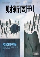 财新周刊2016年第21期总第706期(电子杂志)
