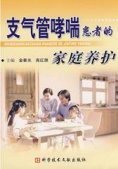 支气管哮喘患者的家庭养护