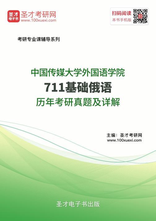 中国传媒大学外国语学院711基础俄语历年考研真题及详解