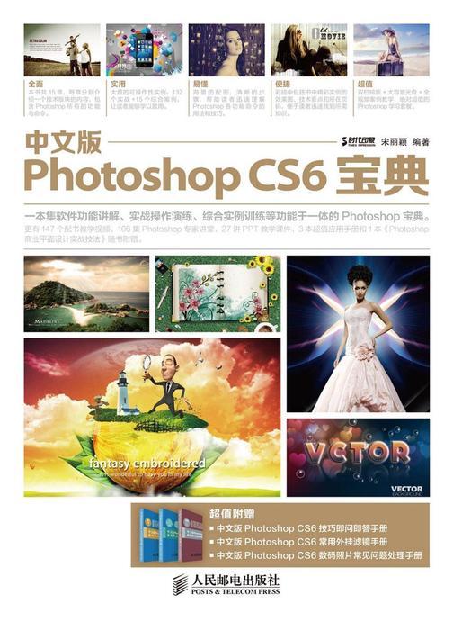 中文版PhotoshopCS6宝典