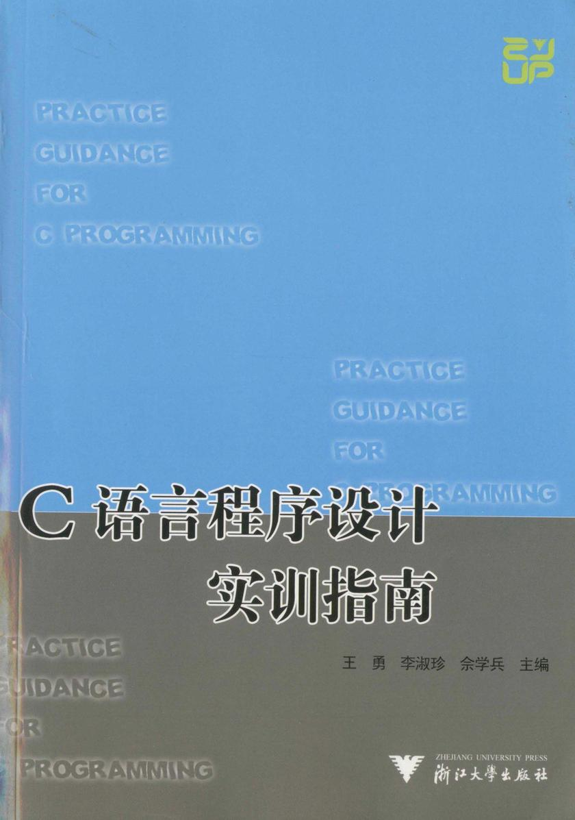 C语言程序设计实训指南(仅适用PC阅读)