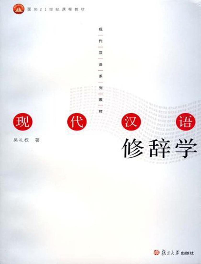 现代汉语修辞学(仅适用PC阅读)