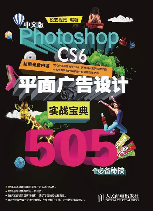 中文版PhotoshopCS6平面广告设计实战宝典505个秘技