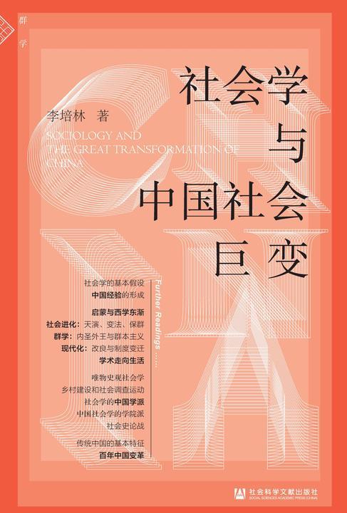 社会学与中国社会巨变(群学系列)