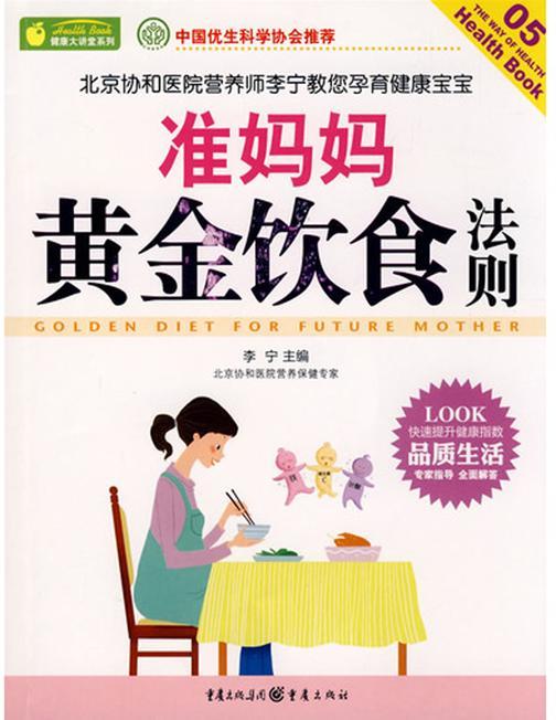 准妈妈黄金饮食法则(仅适用PC阅读)