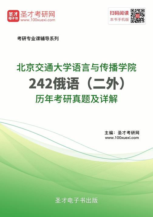 北京交通大学语言与传播学院242俄语(二外)历年考研真题及详解
