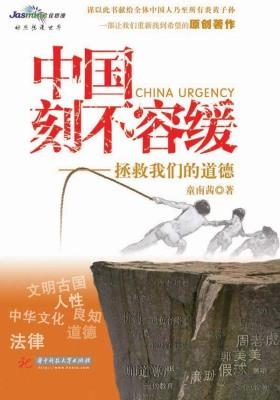 中国刻不容缓——拯救我们的道德