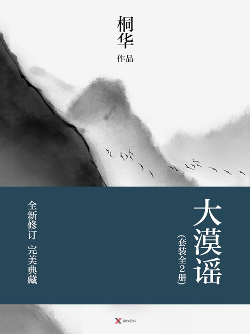 大漠谣(上下2册)