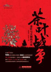 茶叶战争——茶叶与天朝的兴衰