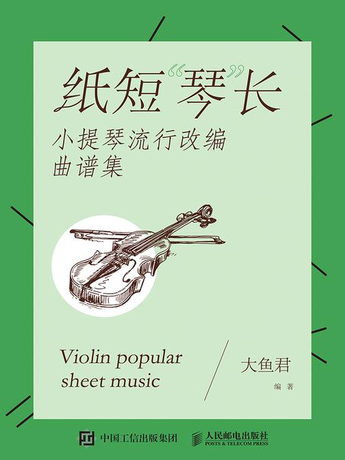 """纸短""""琴""""长:小提琴流行改编曲谱集"""
