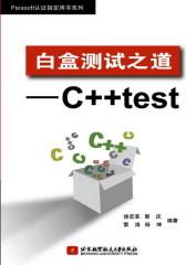 白盒测试之道--C++test(试读本)