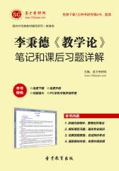 圣才学习网·李秉德《教学论》笔记和课后题详解(仅适用PC阅读)