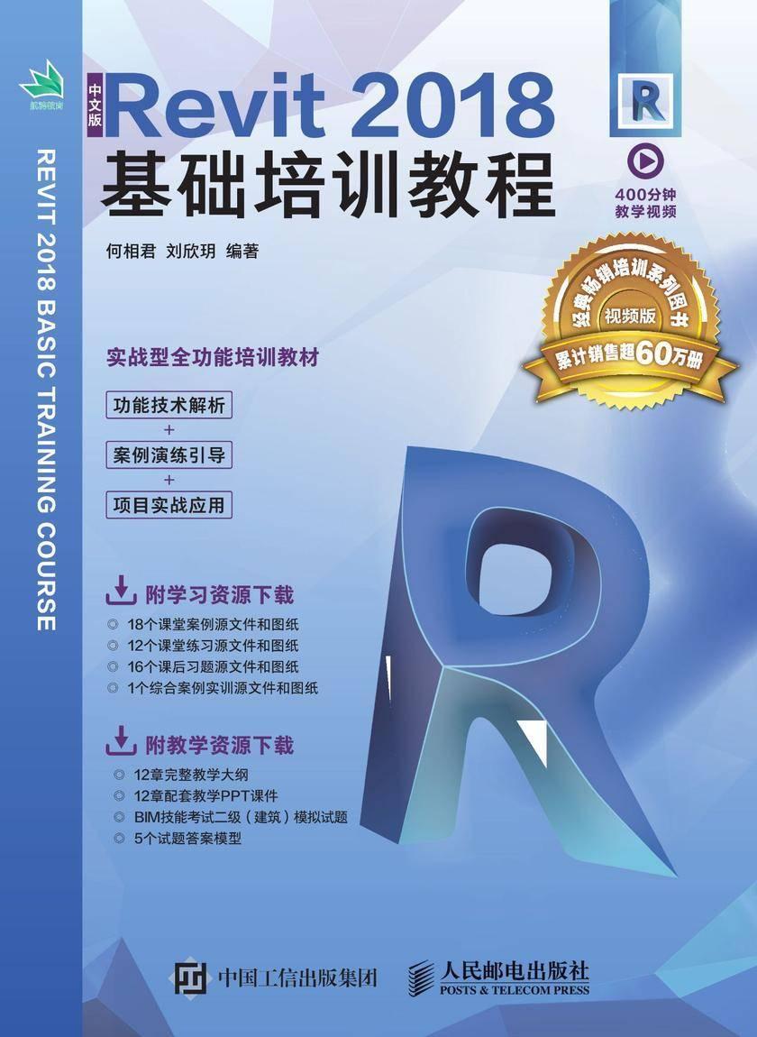 中文版Revit 2018基础培训教程