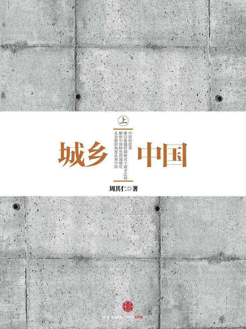 城乡中国(上)