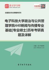 电子科技大学政治与公共管理学院440新闻与传播专业基础[专业硕士]历年考研真题及详解