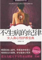 不生病的纪律(以五行生克之道和道家功法来保养女人的书)(试读本)