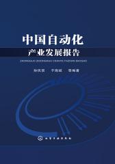 中国自动化产业发展报告