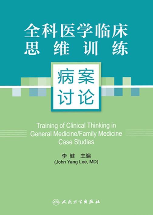 全科医学临床思维训练--病案讨论
