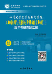 四川大学文学与新闻学院440新闻与传播专业基础[专业硕士]历年考研真题汇编