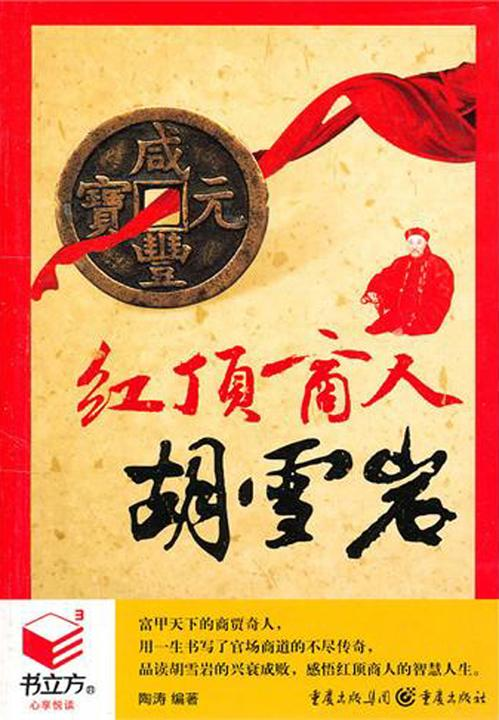 红顶商人胡雪岩(商贾奇人的兴衰成败)