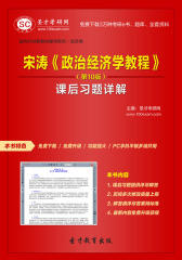 圣才学习网·宋涛《政治经济学教程》(第10版)课后习题详解(仅适用PC阅读)