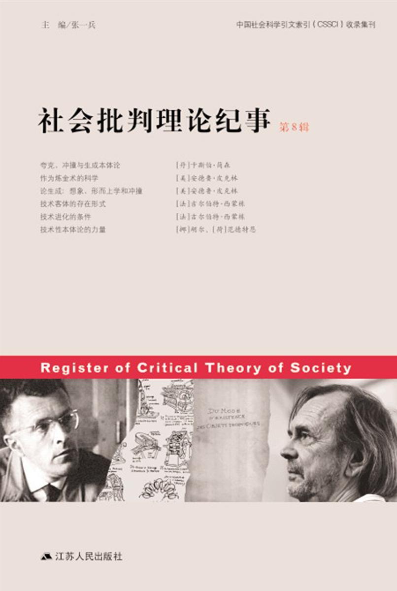 社会批判理论纪事(第8辑)