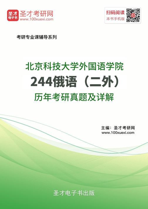 北京科技大学外国语学院244俄语(二外)历年考研真题及详解