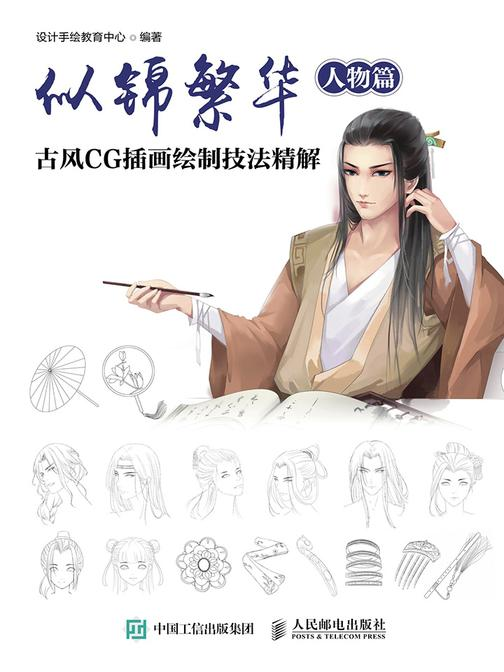 似锦繁华:古风CG插画绘制技法精解(人物篇)