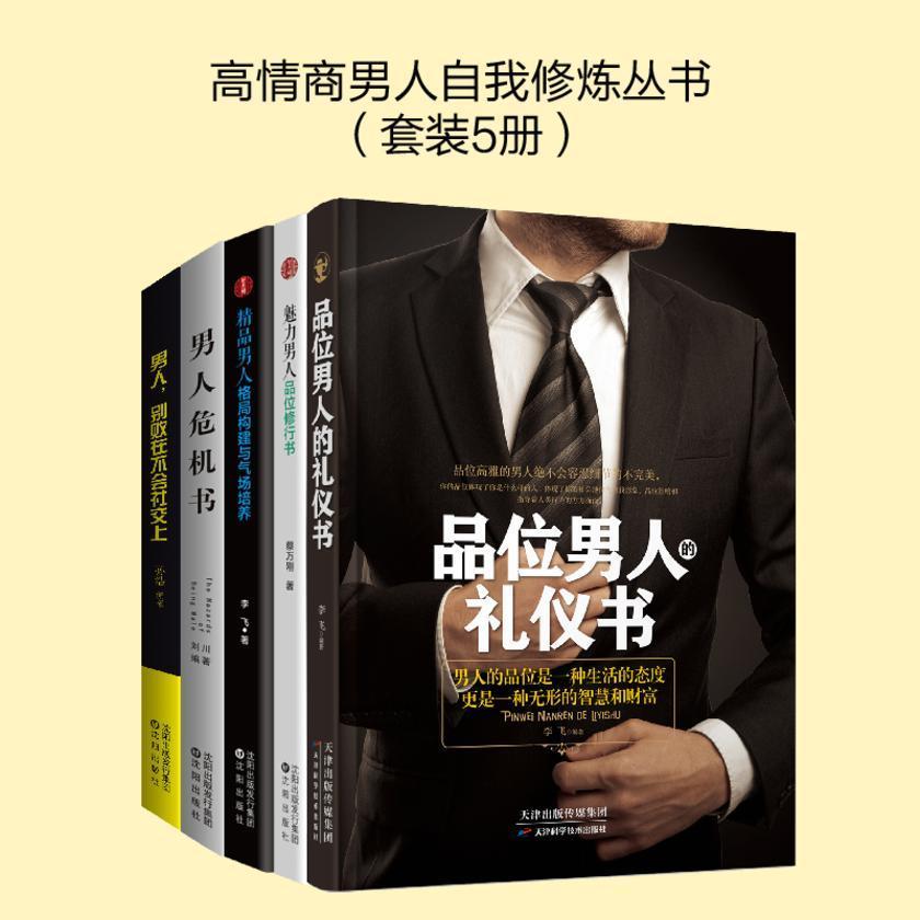 高情商男人自我修炼丛书(套装5册)