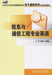 信息与通信工程专业英语