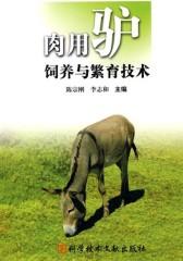 肉用驴饲养与繁育技术